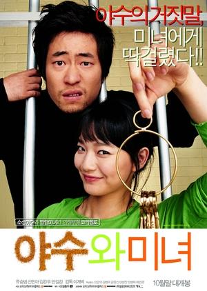 The Beast and the Beauty 2005 (South Korea)