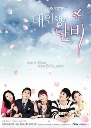 Welcome Rain to My Life 2012 (South Korea)