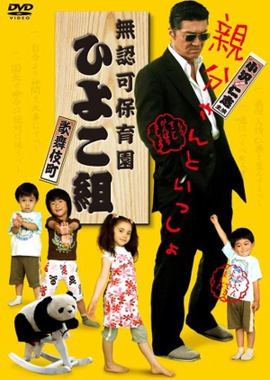 Yakuza's Kindergarten 2007 (Japan)