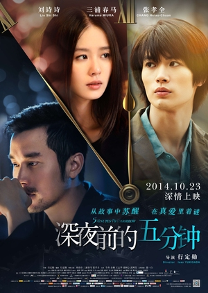 5 Minutes to Tomorrow 2014 (China)