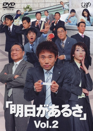 Ashita ga Arusa 2001 (Japan)