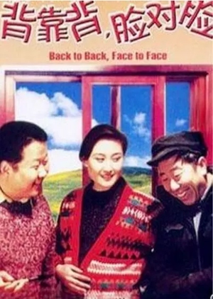 Back to Back, Face to Face 1994 (China)