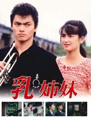 Chikyodai 1985 (Japan)