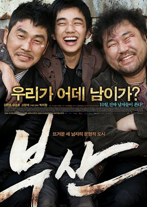 City of Fathers 2009 (South Korea)