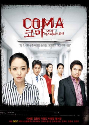 Coma 2006 (South Korea)