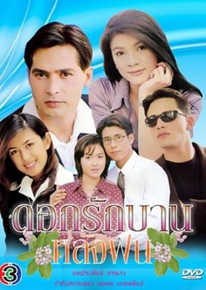 Dork Rak Barn Lung Fong 1999 (Thailand)