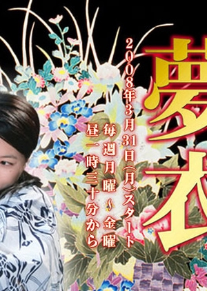 Hanagoromo Yumegoromo 2008 (Japan)