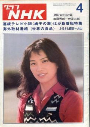 Hatoko no Umi 1974 (Japan)