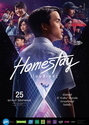 Homestay 2018 (Thailand)