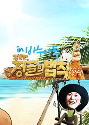 Law of the Jungle in Vanuatu 2012 (South Korea)