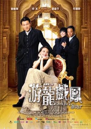 Look For a Star 2009 (Hong Kong)