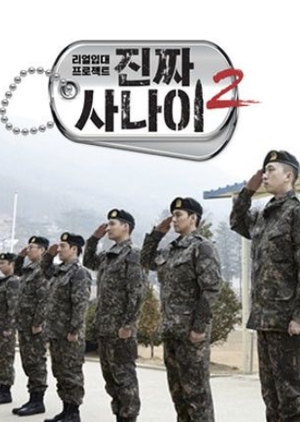 Real Men: Season 2 2015 (South Korea)