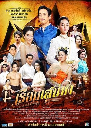 Reuan Saneha 2013 (Thailand)