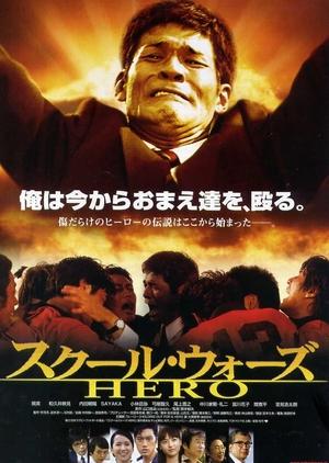 School Wars: Hero 2004 (Japan)
