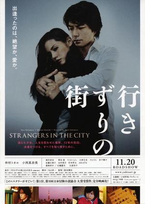 Strangers in the City 2010 (Japan)