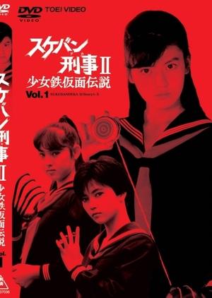 Sukeban Deka II: Shojo Tekkamen Densetsu 1985 (Japan)