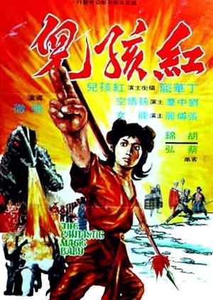 The Fantastic Magic Baby 1975 (Hong Kong)