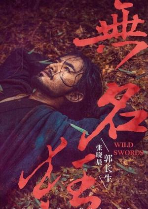 Wild Swords 2019 (China)