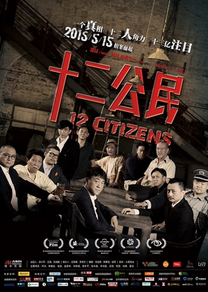 12 Citizens 2015 (China)