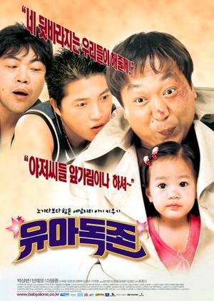 Baby Alone 2002 (South Korea)