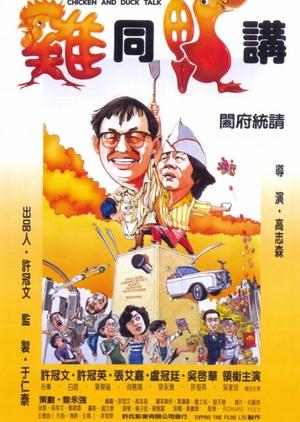 Chicken and Duck Talk 1988 (Hong Kong)