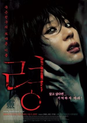 Dead Friend 2004 (South Korea)