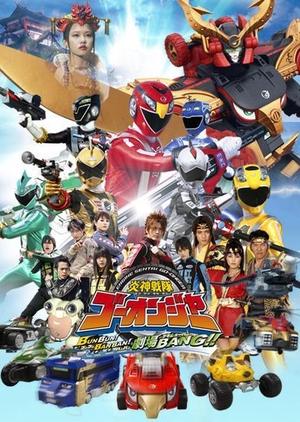 Engine Sentai Go-Onger: Boom Boom! Bang Bang! GekijōBang!! 2008 (Japan)