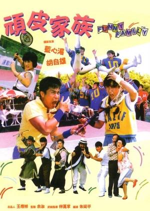 Funny Family 1986 (Taiwan)