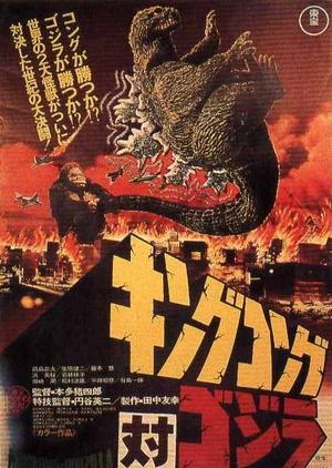 King Kong vs. Godzilla 1962 (Japan)