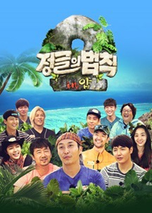 Law of the Jungle in Yap 2015 (South Korea)