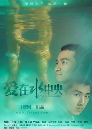Love in the Water 2012 (China)