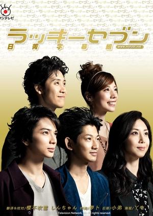 Lucky Seven 2012 (Japan)
