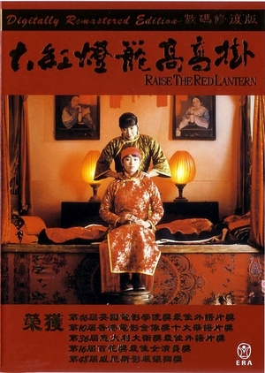 Raise the Red Lantern 1991 (China)