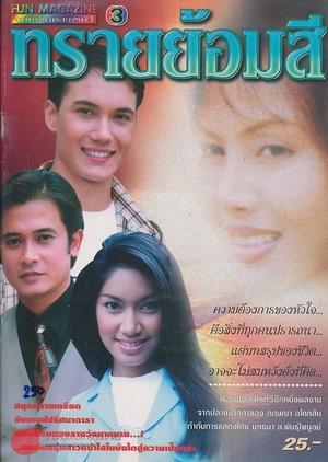 Sai Yom Si 1998 (Thailand)