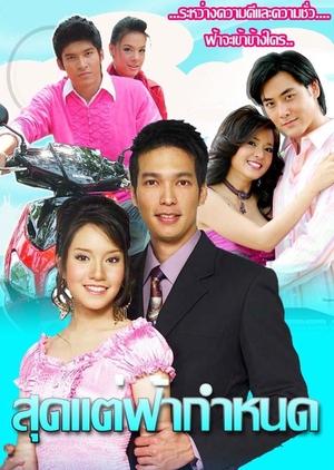 Sood Tae Fah Gumnode 2007 (Thailand)
