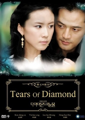 Tears of Diamond 2005 (South Korea)
