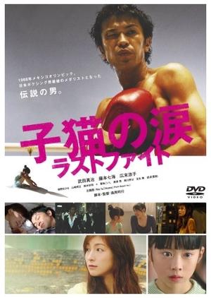 Tears of Kitty 2008 (Japan)