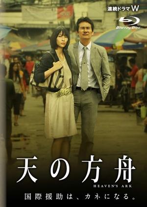 Ten no  Hakobune 2012 (Japan)