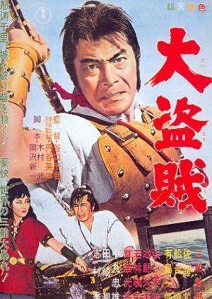 The Lost World of Sinbad 1963 (Japan)