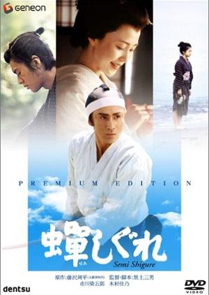 The Samurai I Loved 2005 (Japan)