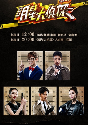 Who's The Murderer: Season 1 2016 (China)
