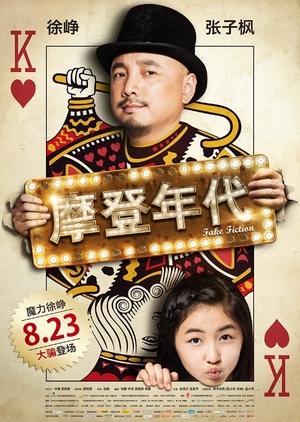 Fake Fiction 2013 (China)