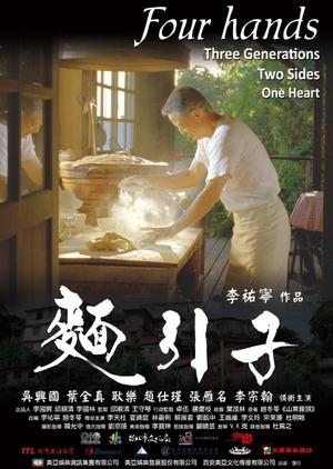Four Hands 2011 (Taiwan)