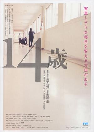 Fourteen 2007 (Japan)