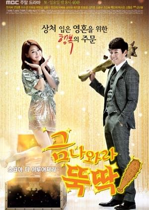 I Summon You, Gold! 2013 (South Korea)