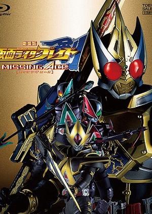 Kamen Rider Blade: Missing Ace 2004 (Japan)
