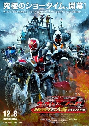 Kamen Rider x Kamen Rider Wizard & Fourze Movie Taisen Ultimatum 2012 (Japan)