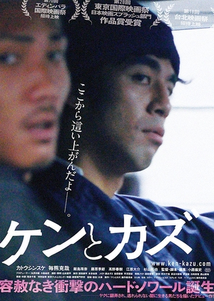 Ken and Kazu 2016 (Japan)