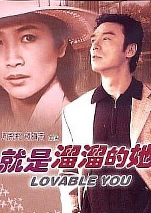 Lovable You 1980 (Taiwan)