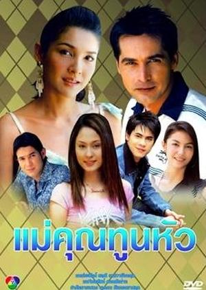 Mae Khun Toon Hua 2005 (Thailand)
